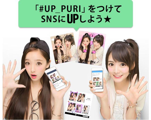 「#UP_PURI」をつけてSNSにUPしよう★