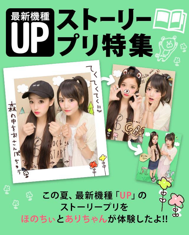 ストーリープリ特集/この夏、最新機種「UP」のストーリープリをほのちぃとありちゃんが体験したよ!!