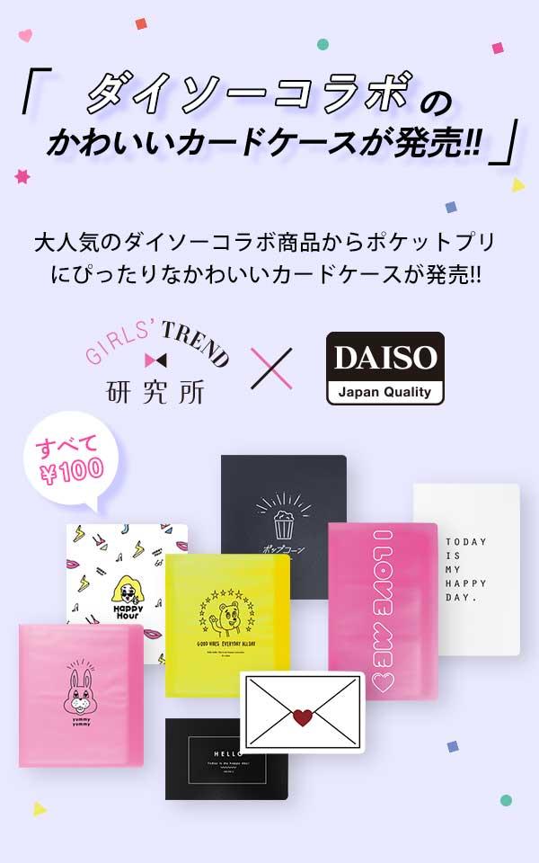 ダイソーコラボの可愛いカードケースが発売 大人気のダイソーコラボ商品からポケットプリにぴったりなかわいいカードケースが発売